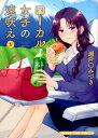 ローカル女子の遠吠え(1) (まんがタイムコミックス) [ 瀬戸口みづき ]