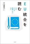 EU統合を読む