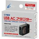CYBER ・ USB ACアダプター ( ニンテンドークラシックミニ ファミコン 用) 【海外使用可能】