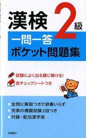 漢検2級一問一答ポケット問題集 [ 資格試験対策研究会 ]