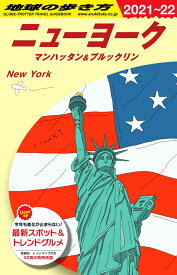 B06 地球の歩き方 ニューヨーク マンハッタン&ブルックリン 2021〜2022 [ 地球の歩き方編集室 ]