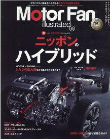 Motor Fan illustrated Vol.181 (モーターファン別冊)