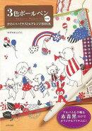 【バーゲン本】3色ボールペン大好き!かわいいイラスト&アレンジBOOK