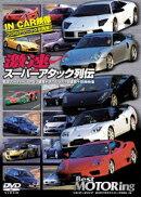 ベストモータリング DVDプラチナシリーズVol.14 激速スーパーアタック列伝