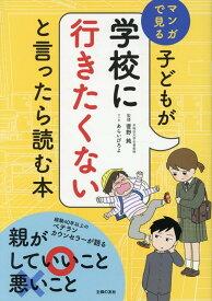 子どもが学校に行きたくないと言ったら読む本 [ 菅野純 ]