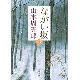 ながい坂(下) (新潮文庫)