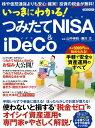 いっきにわかる!つみたてNISA&iDeCO 株や仮想通貨よりも安心・確実!投資の税金が無料! (洋泉社MOOK) [ 山中伸枝 ]