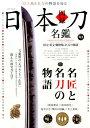 図録日本刀名鑑 刀工派と名刀の物語を知る (EIWA MOOK)