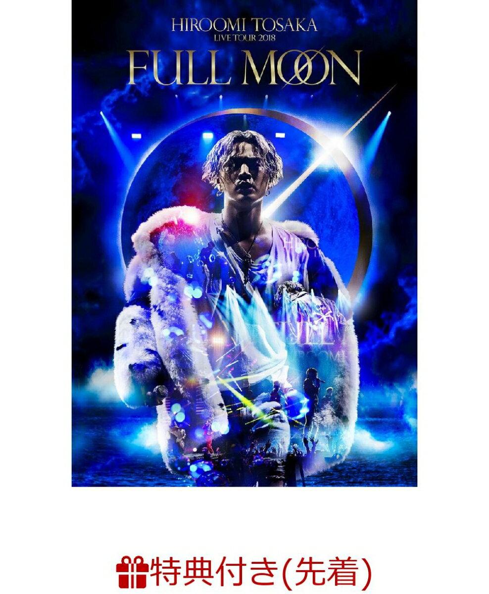 """【先着特典】HIROOMI TOSAKA LIVE TOUR 2018 """"FULL MOON"""" DVD2枚組(スマプラ対応)(ポートレートポスター付き) [ HIROOMI TOSAKA ]"""
