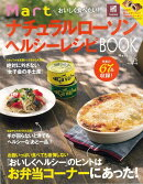 【バーゲン本】おいしく食べたい!MartナチュラルローソンヘルシーレシピBOOK