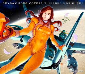【先着特典】GUNDAM SONG COVERS 2 (A4サイズクリアファイル付き) [ 森口博子 ]