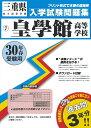 皇學館高等学校(30年春受験用) (三重県私立高等学校入学試験問題集)