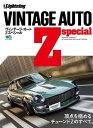 VINTAGE AUTO Z Special (エイムック 別冊Lightning Vol.204)