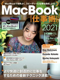 MacBook仕事術!2021 Big Sur対応・最新版! [ 河本 亮 ]