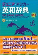 【バーゲン本】ジュニア・アンカー英和辞典 第5版 歌&英会話CDつき