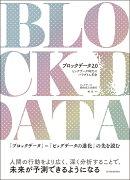 ブロックデータ2.0