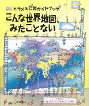 【謝恩価格本】DK3 こんな世界地図,見たことない
