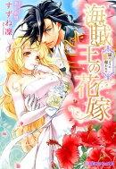 海賊王の花嫁