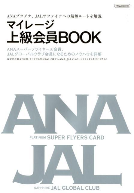 マイレージ上級会員BOOK ANAプラチナ、JALサファイアへの最短ルートを解 (イカロスMOOK)
