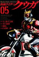 仮面ライダークウガ(05)