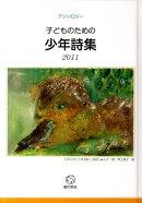 子どものための少年詩集(2011)
