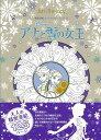 【バーゲン本】アナと雪の女王ー精密塗絵アートセラピー (精密塗絵アートセラピー・シリーズ) [ 大人の精密塗絵 ]