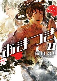 あまつき(11) (IDコミックス・ZERO-SUMコミックス) [ 高山しのぶ ]