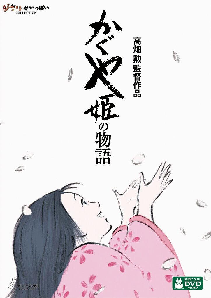 かぐや姫の物語 [ 高良健吾 ]