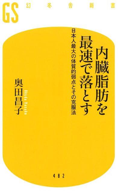 内臓脂肪を最速で落とす 日本人最大の体質的弱点とその克服法 (幻冬舎新書) [ 奥田昌子 ]