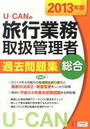 U-CANの旅行業務取扱管理者過去問題集総合(2013年版)