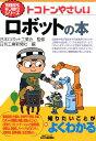 トコトンやさしいロボットの本 (B&Tブックス) [ 日刊工業新聞社 ]