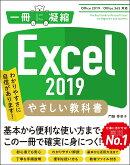Excel 2019 やさしい教科書 [Office 2019/Office 365対応]