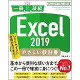 Excel 2019やさしい教科書 (一冊に凝縮)