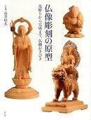 【謝恩価格本】仏像彫刻の原型  荒彫りから完成まで、仏師が手びき
