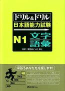 ドリル&ドリル日本語能力試験N1文字/語彙