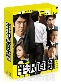 半沢直樹 -ディレクターズカット版ー Blu-ray BOX 【Blu-ray】 [ 堺雅人 ]