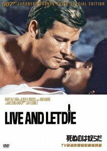 007 死ぬのは奴らだ TV放送吹替初収録特別版