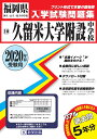 久留米大学附設中学校(2020年春受験用) (福岡県国立・公立・私立中学校入学試験問題集)