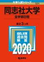 同志社大学(全学部日程) 2020年版;No.521 (大学入試シリーズ) [ 教学社編集部 ]