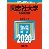 同志社大学(全学部日程)(2020) (大学入試シリーズ)