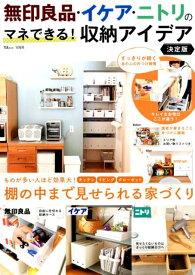 無印良品・イケア・ニトリのマネできる!収納アイデア決定版 棚の中まで見せられる家づくり (TJ MOOK)