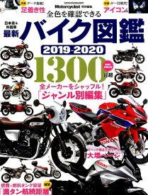 最新バイク図鑑(2019-2020) 怒濤の収録台数1300台超 (ヤエスメディアムック Motorcyclist特別編集)