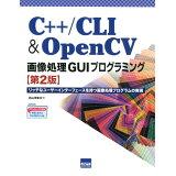C++/CLI & OpenCV画像処理GUIプログラミング第2版