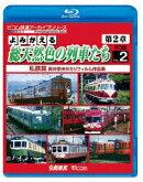 よみがえる総天然色の列車たち 第2章 ブルーレイ版 2 私鉄篇 奥井宗夫8ミリフィルム作品集【Blu-ray】
