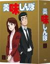 美味しんぼ Blu-ray BOX1【Blu-ray】 [ 井上和彦 ]
