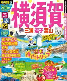 るるぶ横須賀 三浦・逗子・葉山 (るるぶ情報版)