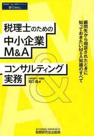 税理士のための中小企業M&Aコンサルティング実務 [ 宮口徹 ]
