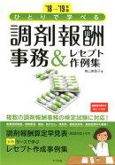 '18-'19年版 ひとりで学べる 調剤報酬事務&レセプト作例集