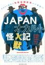 JAPANオカルト怪獣記 オカルト業界の怪獣級編集者が大集結!!!オカルトー [ 飛鳥昭雄 ]