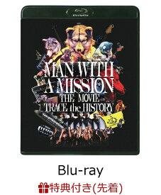 【先着特典】MAN WITH A MISSION THE MOVIE -TRACE the HISTORY-(チケットホルダー)【Blu-ray】 [ MAN WITH A MISSION ]